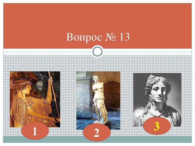 Какое изображение – римская церера: Вопрос № 13 1 2 3