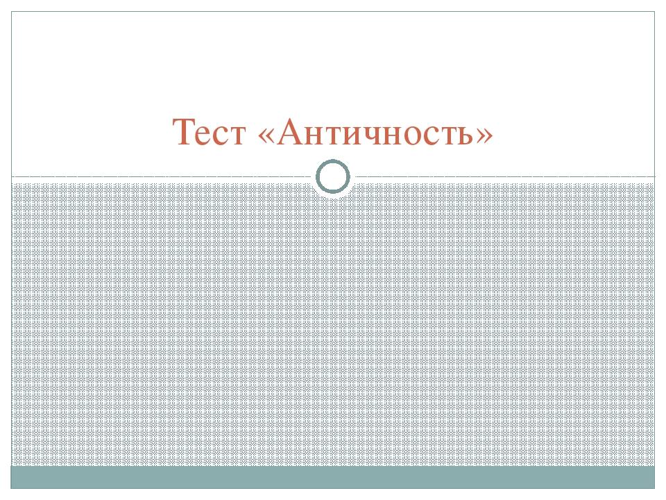 Тест «Античность»