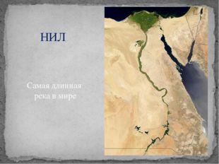 НИЛ Самая длинная река в мире