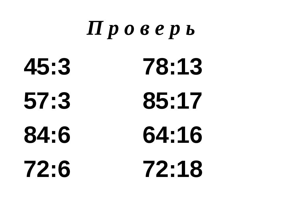 П р о в е р ь 45:3 78:13 57:3 85:17 84:6 64:16 72:6 72:18
