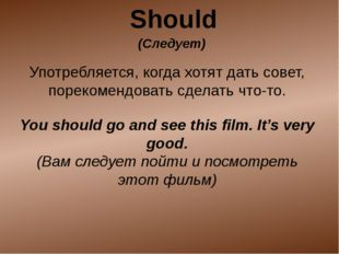 (Cледует) Употребляется, когда хотят дать совет, порекомендовать сделать что