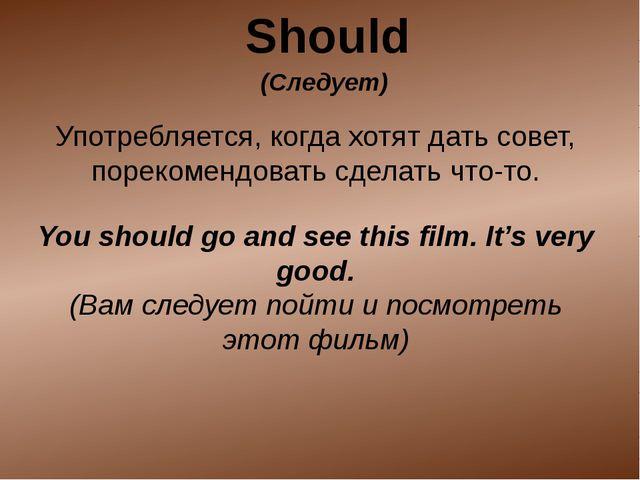 (Cледует) Употребляется, когда хотят дать совет, порекомендовать сделать что...