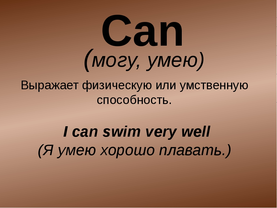 (могу, умею) Выражает физическую или умственную способность. I can swim very...