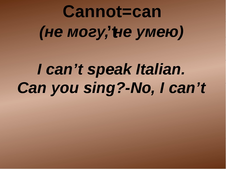 (не могу, не умею) I can't speak Italian. Can you sing?-No, I can't Cannot=c...