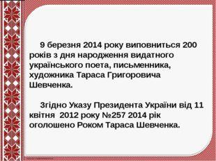 9 березня 2014 року виповниться 200 років з дня народження видатного українсь