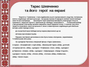 Тарас Шевченко та його герої на екрані Творчість Т.Шевченка стала надбанням у