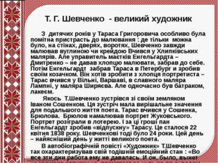 Т. Г. Шевченко - великий художник З дитячих років у Тараса Григоровича особл