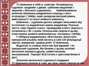 Т.Г.Шевченко в 1845 р. закінчив Петербурзьку художню академію з двома срібни