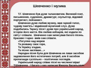 Шевченко і музика Т.Г. Шевченко був дуже талановитим. Великий поет, письменн