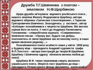 Дружба Т.Г.Шевченка з поетом – земляком Н.Ф.Щербиною Щира дружба зв'язувала