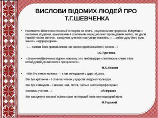 ВИСЛОВИ ВІДОМИХ ЛЮДЕЙ ПРО Т.Г.ШЕВЧЕНКА Називаючи Шевченка послом Господнім на