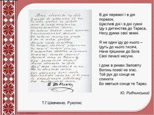 Т.Г.Шевченко. Рукопис В дні перемог і в дні поразок, Щасливі дні і в дні сумн