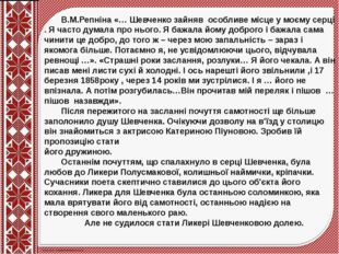 В.М.Репніна «… Шевченко зайняв особливе місце у моєму серці . Я часто думала