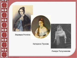 Варвара Рєпніна Катерина Піунова Ликера Полусмакова
