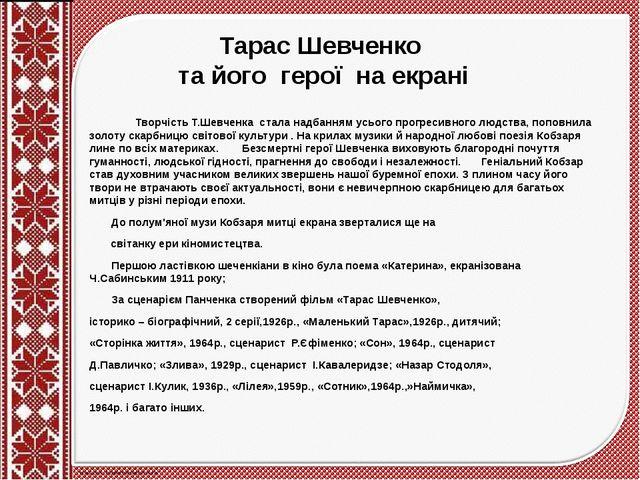 Тарас Шевченко та його герої на екрані Творчість Т.Шевченка стала надбанням у...