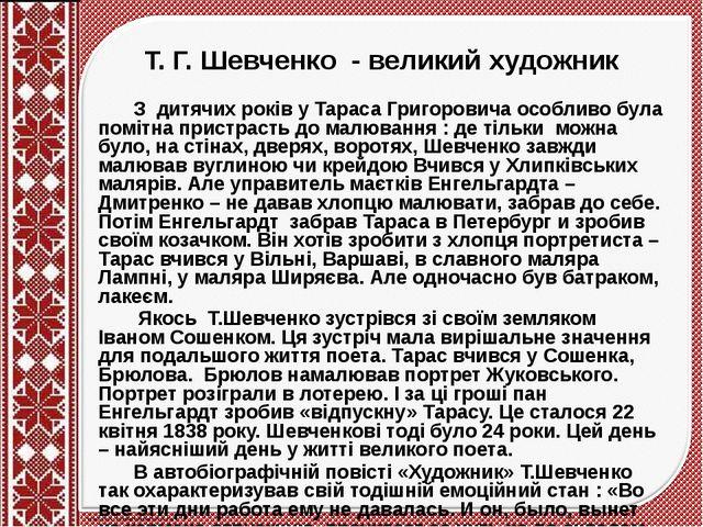 Т. Г. Шевченко - великий художник З дитячих років у Тараса Григоровича особл...