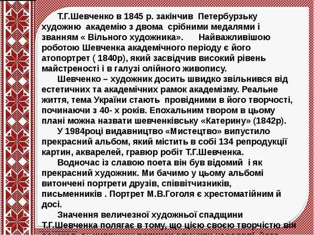 Т.Г.Шевченко в 1845 р. закінчив Петербурзьку художню академію з двома срібни...