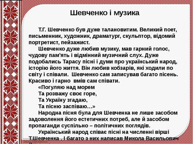 Шевченко і музика Т.Г. Шевченко був дуже талановитим. Великий поет, письменн...