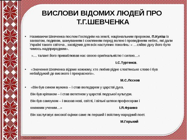 ВИСЛОВИ ВІДОМИХ ЛЮДЕЙ ПРО Т.Г.ШЕВЧЕНКА Називаючи Шевченка послом Господнім на...