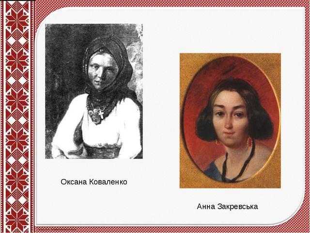 Оксана Коваленко Анна Закревська