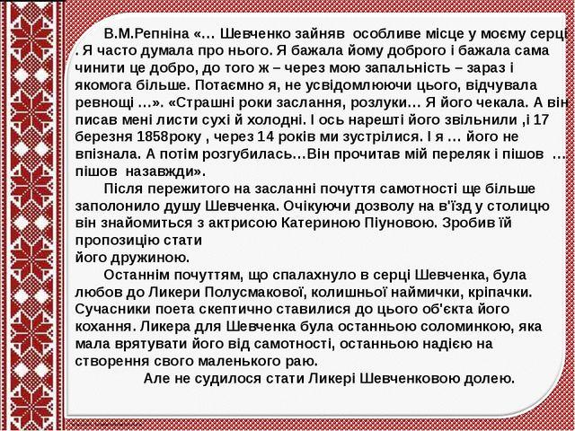 В.М.Репніна «… Шевченко зайняв особливе місце у моєму серці . Я часто думала...