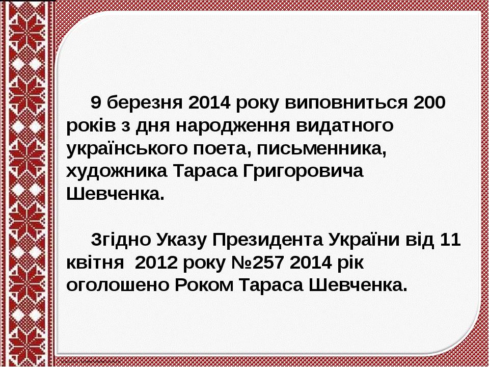 9 березня 2014 року виповниться 200 років з дня народження видатного українсь...