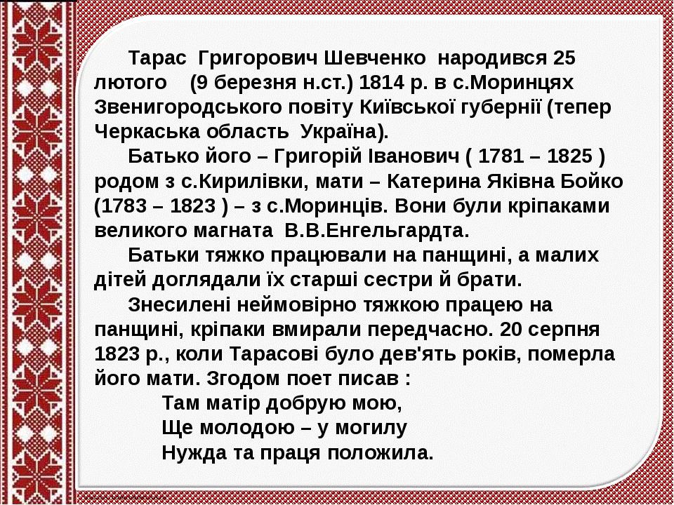 Тарас Григорович Шевченко народився 25 лютого (9 березня н.ст.) 1814 р. в с....