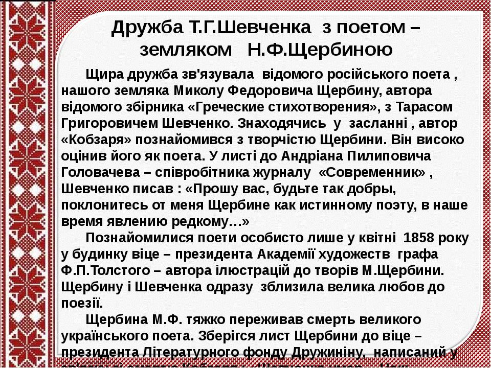 Дружба Т.Г.Шевченка з поетом – земляком Н.Ф.Щербиною Щира дружба зв'язувала...