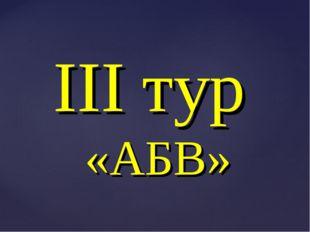 III тур «АБВ»