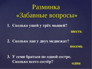 Разминка «Забавные вопросы» Сколько ушей у трёх мышей? Сколько лап у двух мед