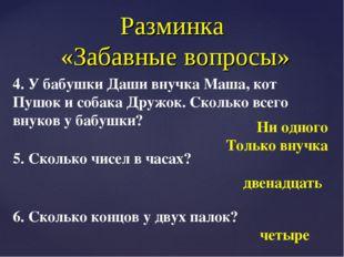 Разминка «Забавные вопросы» 4. У бабушки Даши внучка Маша, кот Пушок и собака