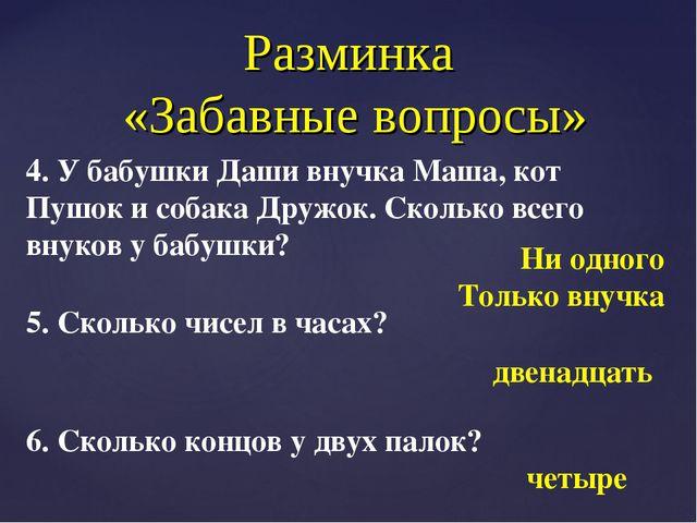 Разминка «Забавные вопросы» 4. У бабушки Даши внучка Маша, кот Пушок и собака...
