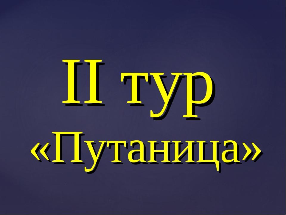 II тур «Путаница»