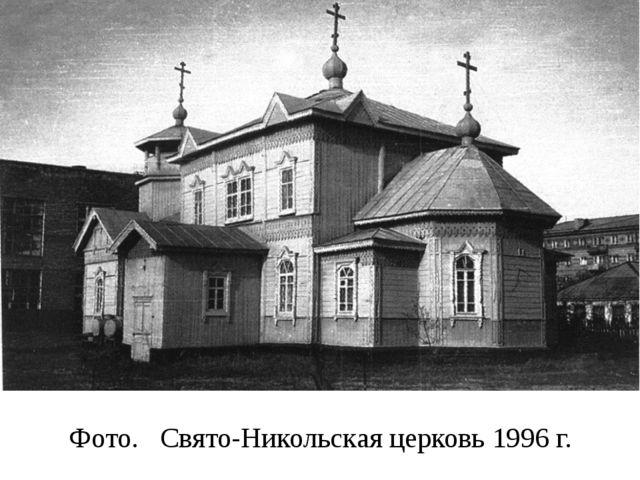 Фото. Свято-Никольская церковь 1996 г.