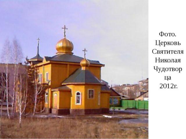 Фото. Церковь Святителя Николая Чудотворца 2012г.