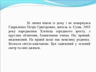 26 липня пішов із дому і не повернувся Гавриленко Петро Григорович, житель м