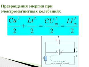 Превращения энергии при электромагнитных колебаниях