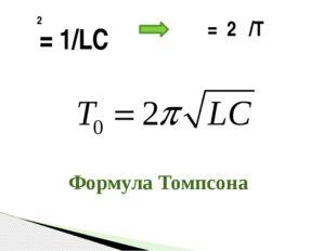 ω = 1/LC 2 Формула Томпсона ω = 2π/T
