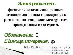 Электроёмкость Обозначение: Единица измерения: физическая величина, равная от