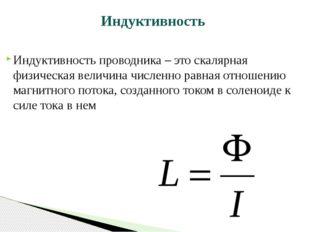 Индуктивность проводника – это скалярная физическая величина численно равная