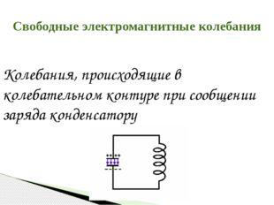 Свободные электромагнитные колебания Колебания, происходящие в колебательном