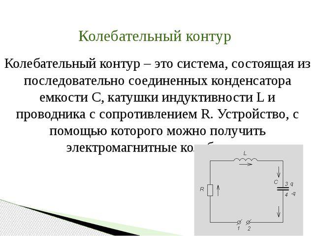 Колебательный контур Колебательный контур – это система, состоящая из последо...