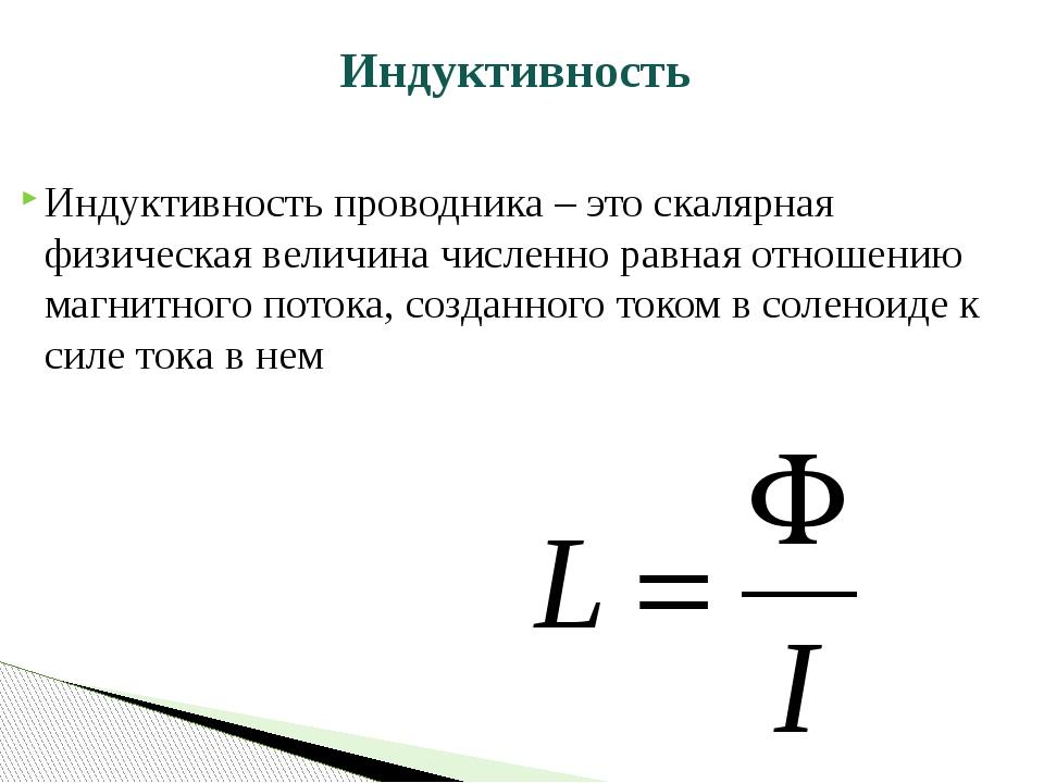 Индуктивность проводника – это скалярная физическая величина численно равная...