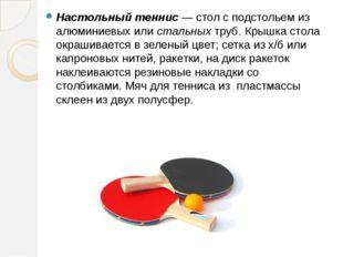 Настольный теннис —стол с подстольем из алюминиевых илистальных&n