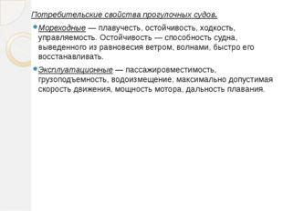 Потребительские свойствапрогулочных судов. Потребительские свойства&nb