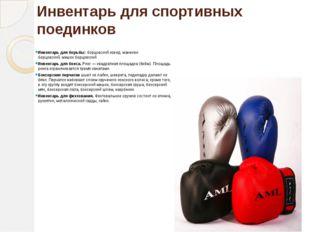 Инвентарь для спортивных поединков Инвентарь для борьбы:борцовский ков