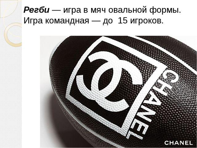 Регби— игра в мяч овальной формы. Игра командная — до 15 игроков....