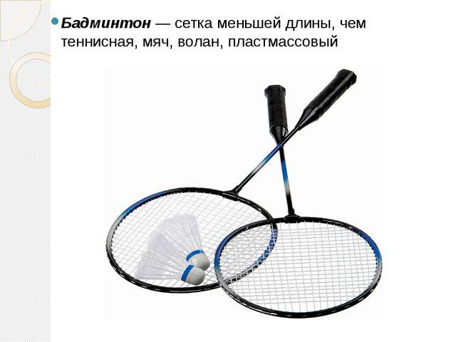 Бадминтон —сетка меньшей длины, чем теннисная, мяч, волан, пластмассовы...