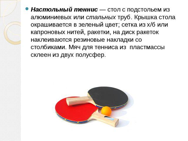 Настольный теннис —стол с подстольем из алюминиевых илистальных&n...
