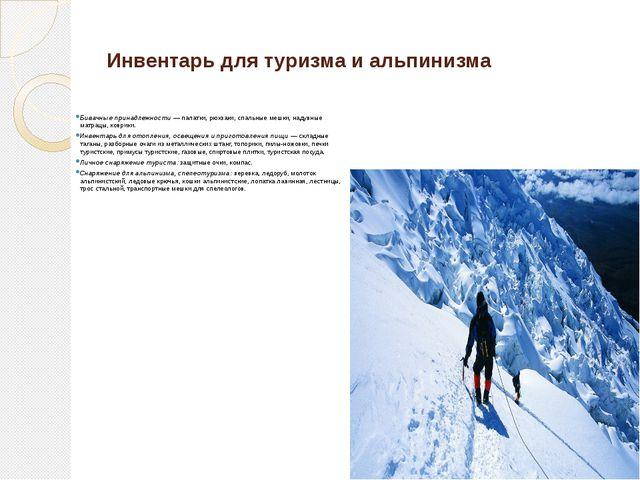 Инвентарь для туризма и альпинизма  Бивачные принадлежности— палатки,...